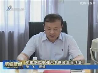 市建委党委召开专题民主生活会
