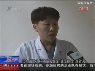 中医养生:周围血管病 ,你了解吗?