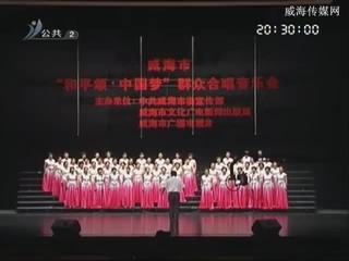 """""""和平颂-中国梦""""群众音乐会"""