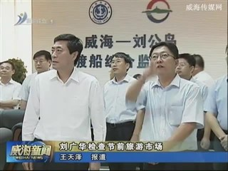 刘广华检查节前旅游市场