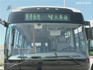 文登区城市公交公车公营正式启动