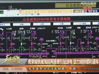 青荣城铁威海段两座牵引站送电助力城铁顺利通车