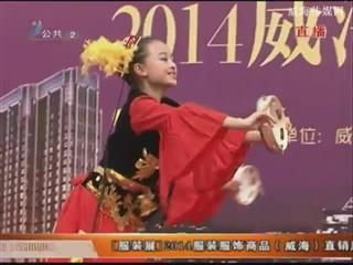 2014威海市少儿文化艺术节舞蹈大海选赛开始啦