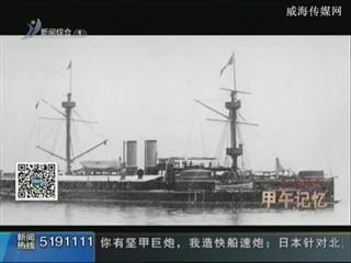 甲午记忆(43)北洋海军 定远镇远威震日本朝野