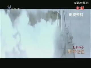 甲午记忆(47):日军设圈套 欲诱北洋舰队出港
