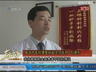 中医养生:不抛弃 不放弃 大脑病不可怕