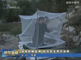 加强蚊蝇监测 防控秋冬季传染病