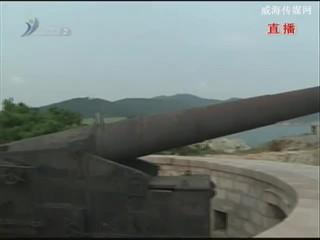 甲午记忆(54):东泓炮台 最后的坚守