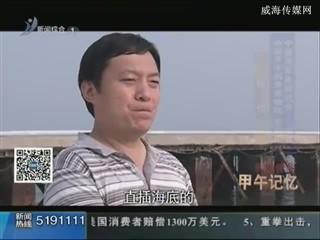 甲午记忆(57)铁码头:丁汝昌灵柩离岛
