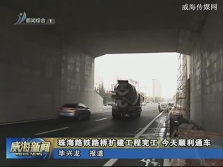 珠海路铁路桥扩建工程完工 30日顺利通车
