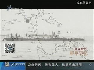 甲午记忆(49)日军二次鱼雷艇偷袭 重创北洋海军