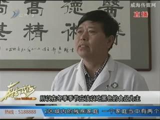 中医养生:冬季养生 脾胃先行