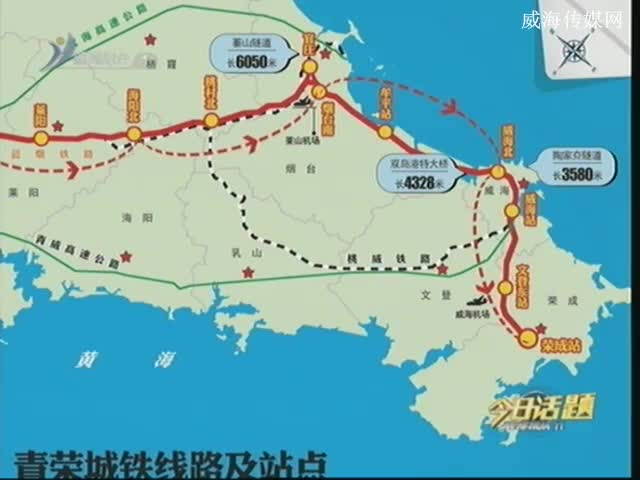城铁开进威海 威海迈入高铁时代