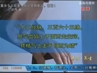 中医养生:针灸也能治眼病 你知道吗?