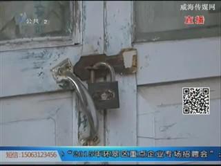 春节将至 农村居民要提防入室盗窃
