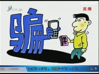 """新闻链接:电话诈骗花样多 教您""""三不""""防诈骗"""