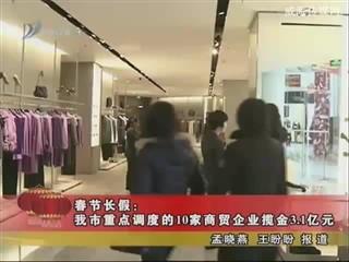 春节长假: 我市重点调度的10家商贸企业揽金3.1亿元