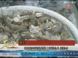 本地爬虾上市问津者少 今年鲍鱼价格大幅走低