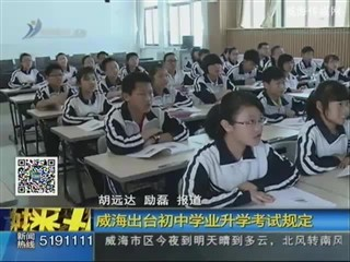 威海教育局出台初中学业升学考试规定