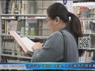 书香威海 读书为荣读书为乐 阅读让城市更文明