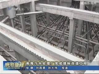 南海污水处理厂完成提标改造工程