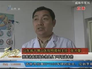 中医养生:反复咳嗽 做无痛支气管镜辨病因
