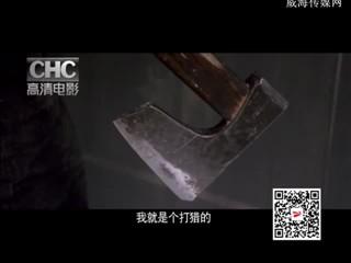 《智取威虎山》精彩花絮
