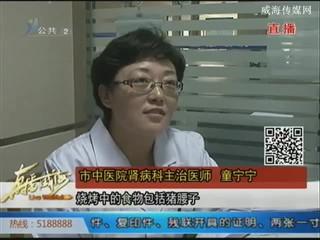 中医养生:缓解痛风 医生教您小妙招