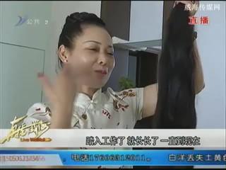 荆门:2.2米长发!一女子蓄发26年