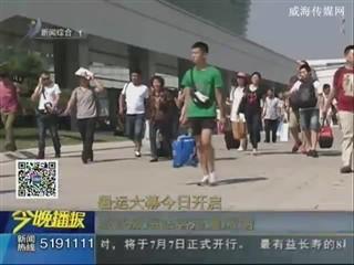 暑运大幕今日开启 城铁威海站客流量激增