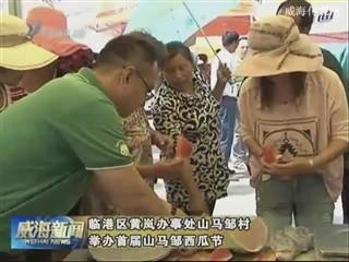 临港区黄岚办事处山马邹村举办首届山马邹西瓜节