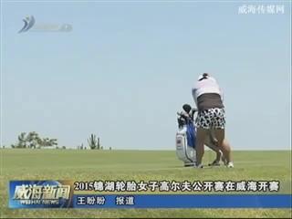 2015锦湖轮胎女子高尔夫公开赛在威海开赛