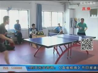 """2015年威海市乒协""""第一届会员""""兵乓球比赛开赛"""